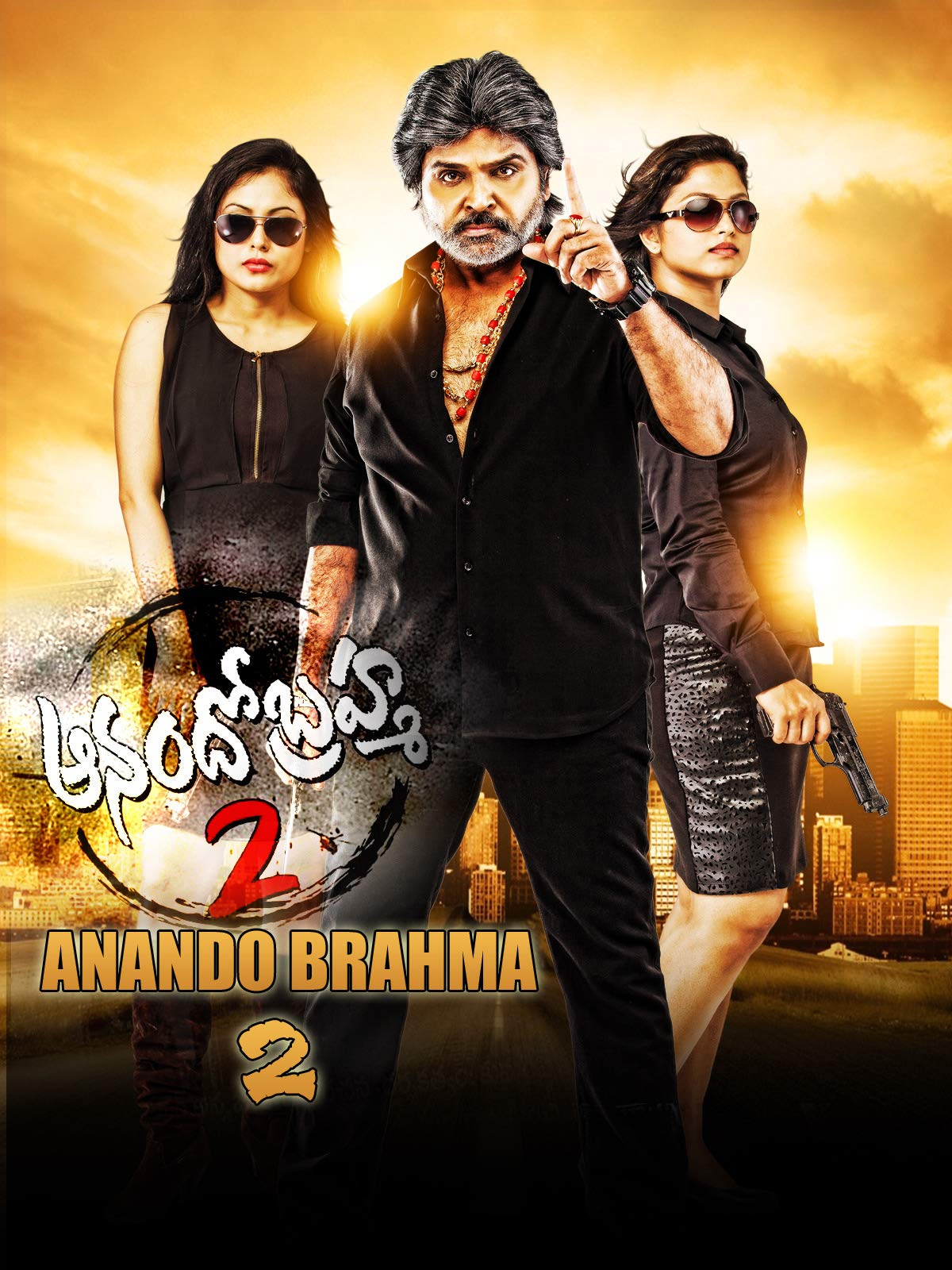 Anando Brahma 2 on Amazon Prime Video UK