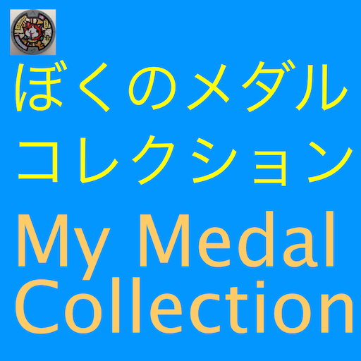 medal-collection-for-yo-kai-watch