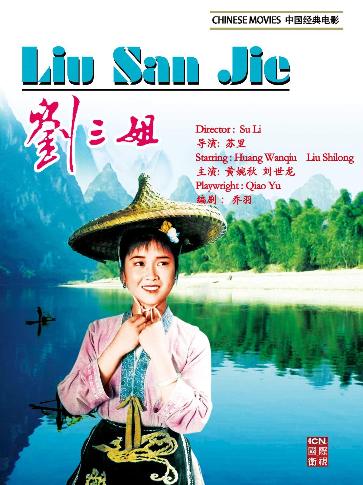 Chinese Movies-Liu Sanjie