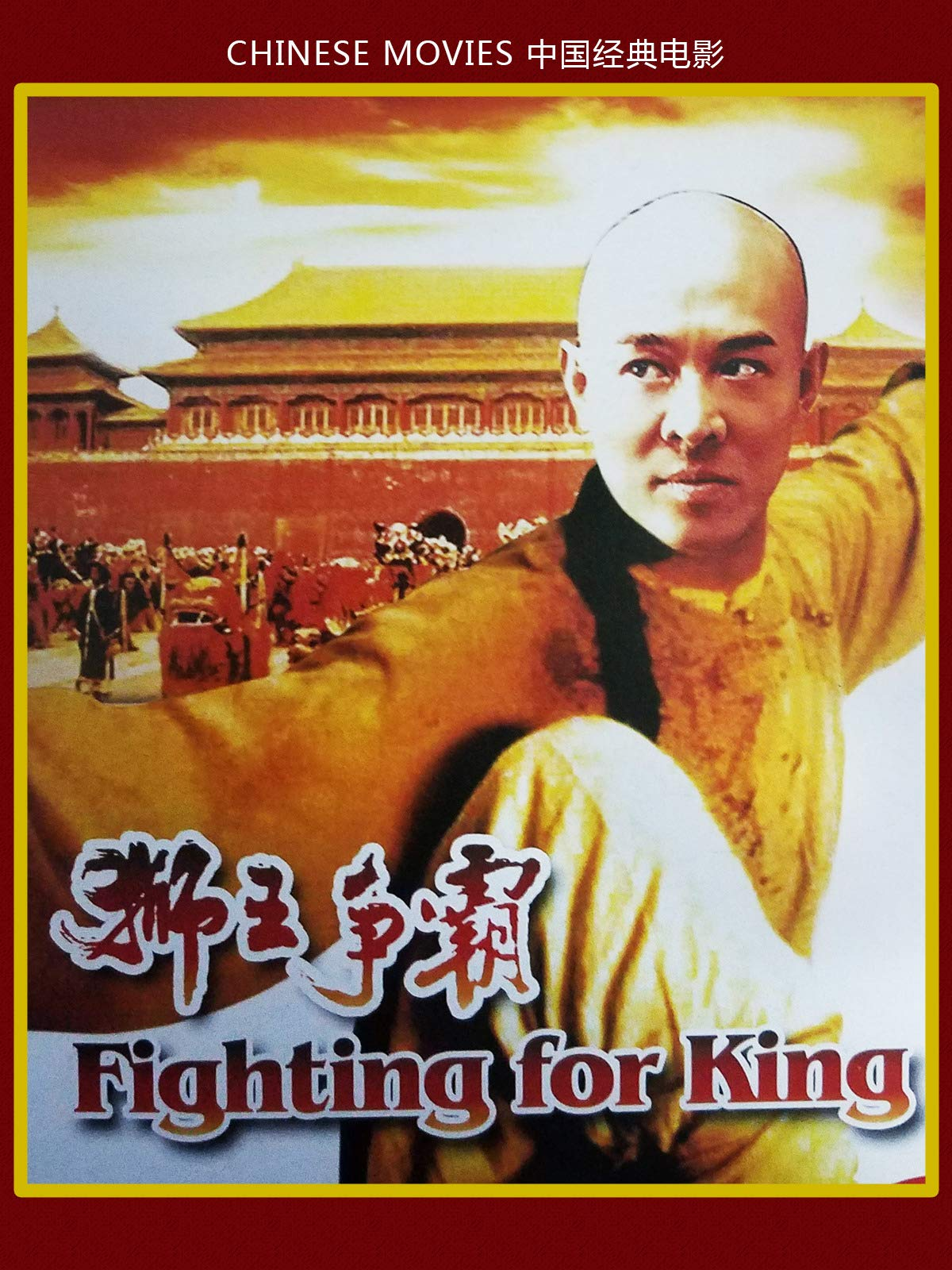 Fighting for King on Amazon Prime Instant Video UK
