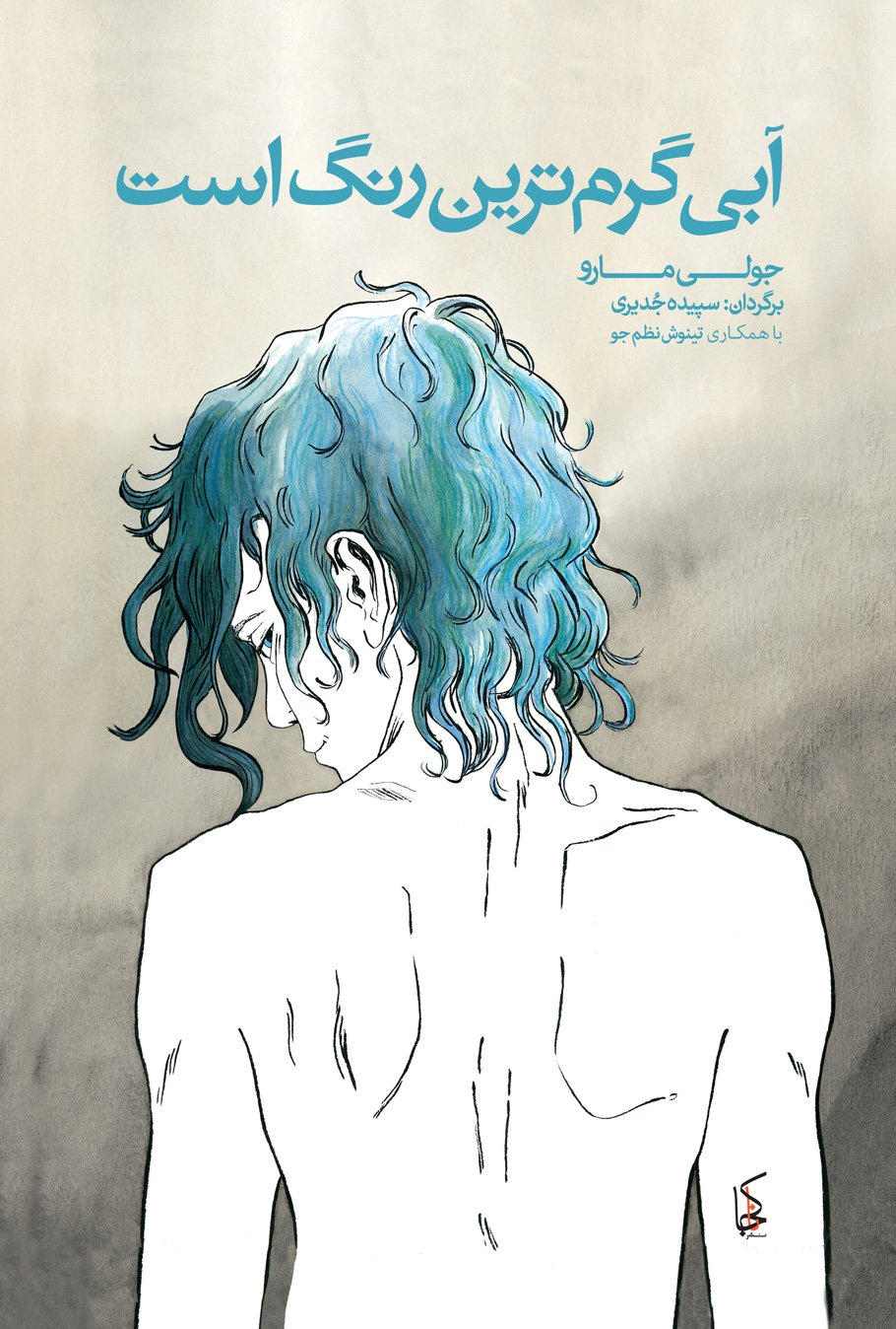 Cover of the Persian translation of Blue is the Warmest Color.