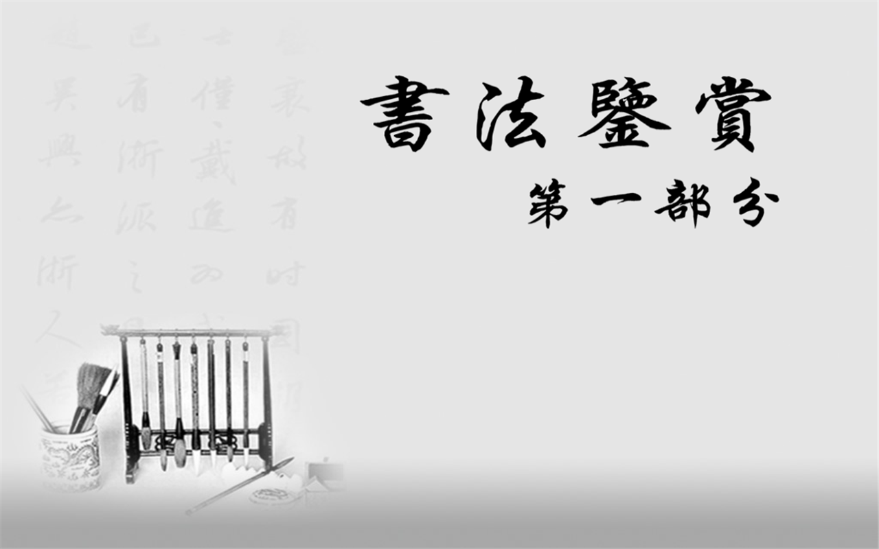 Chinese Calligraphy Appreciation Appstore For