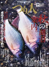 つり人 2010年 12月号 [雑誌]