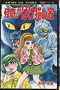 怪奇ばけ猫の家 (ヒバリ・ヒット・コミックス)