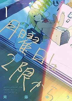 月曜日は2限から 1 (ゲッサン少年サンデーコミックススペシャル)