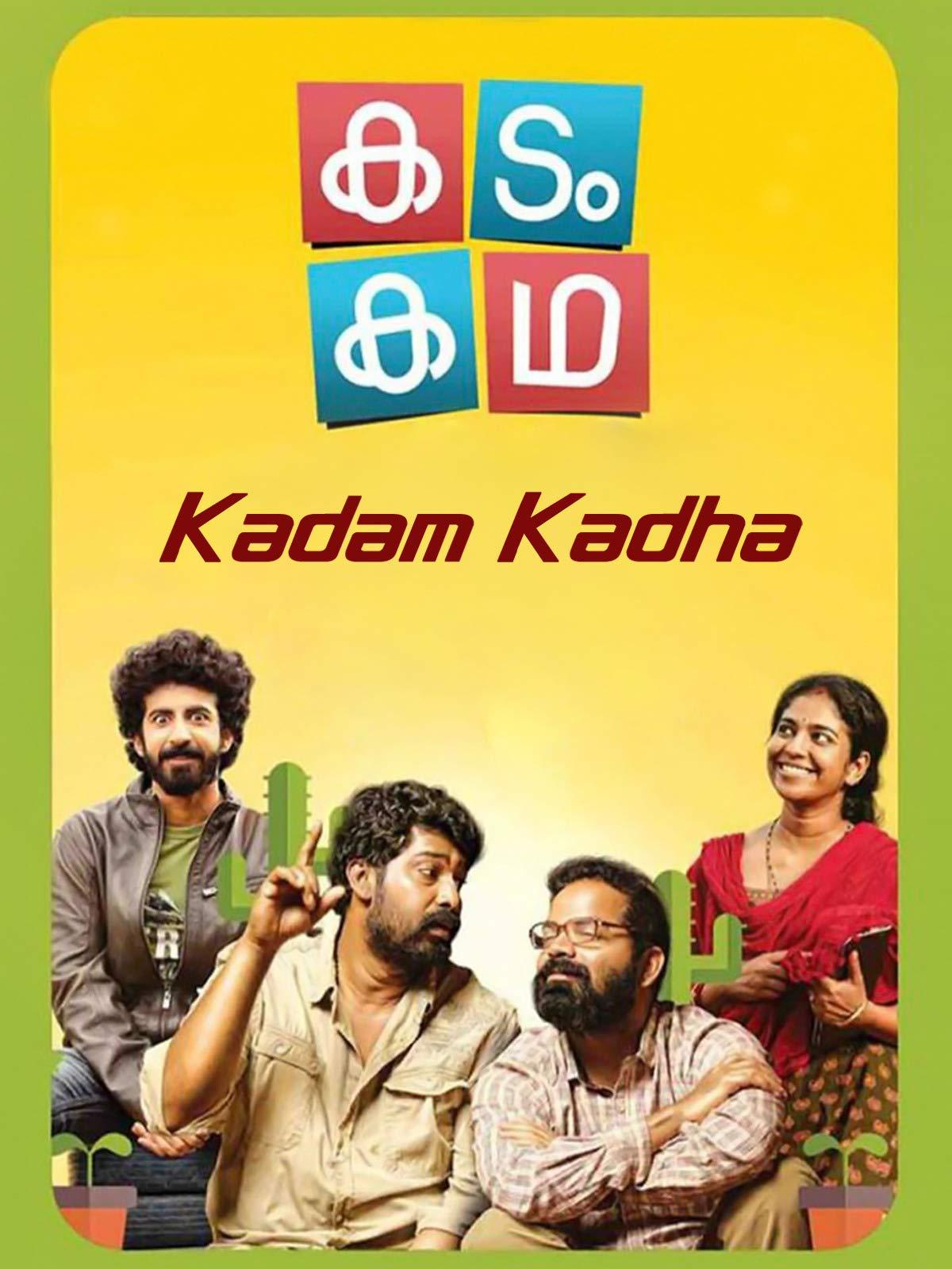 Kadam Katha