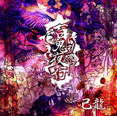 百鬼夜行 【初回限定盤:A】