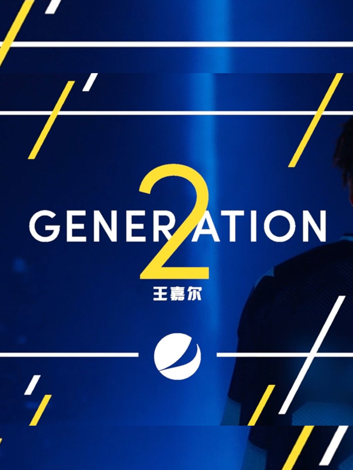 Generation 2 on Amazon Prime Video UK