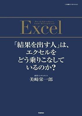 「結果を出す人」は、エクセルをどう乗りこなしているのか? 仕事の教科書BOOKS (Kindle版)