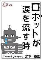 ロボットが涙を流す時: 人間に生きる目的はあるのか
