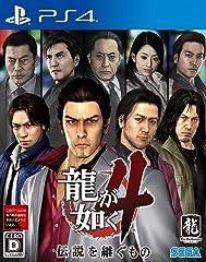 龍が如く4 伝説を継ぐもの - PS4
