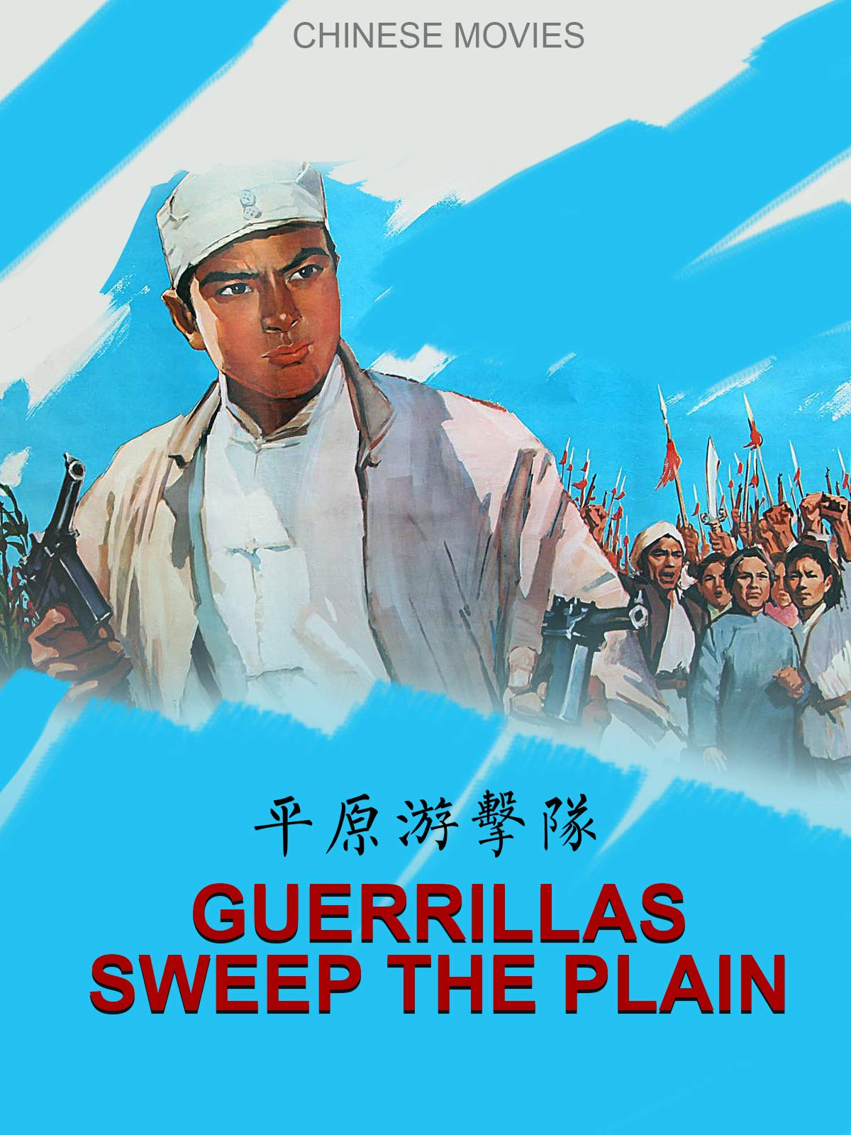 Chinese movies-Guerrillas sweep the plain