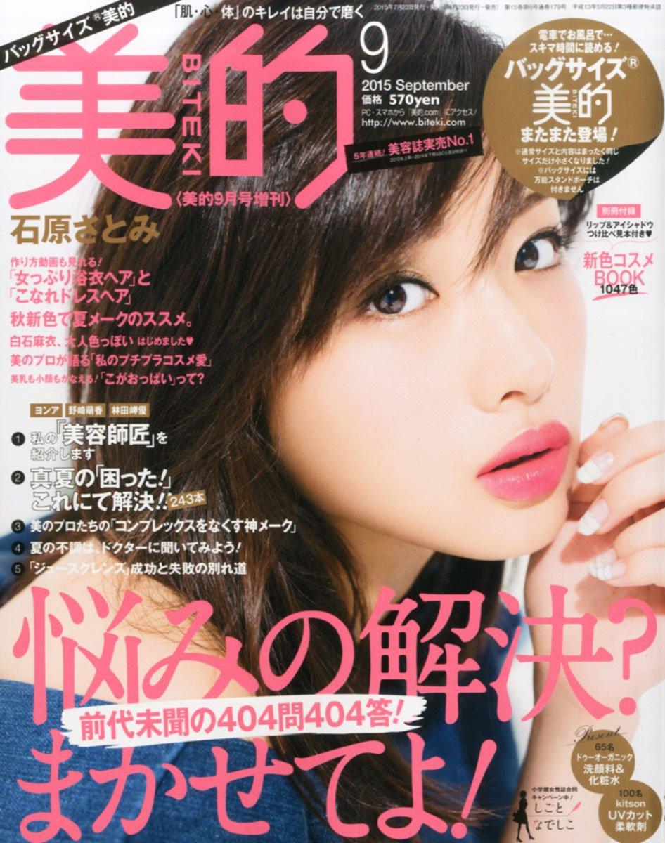 バッグサイズ美的 2015年 09 月号 [雑誌]: 美的 増刊