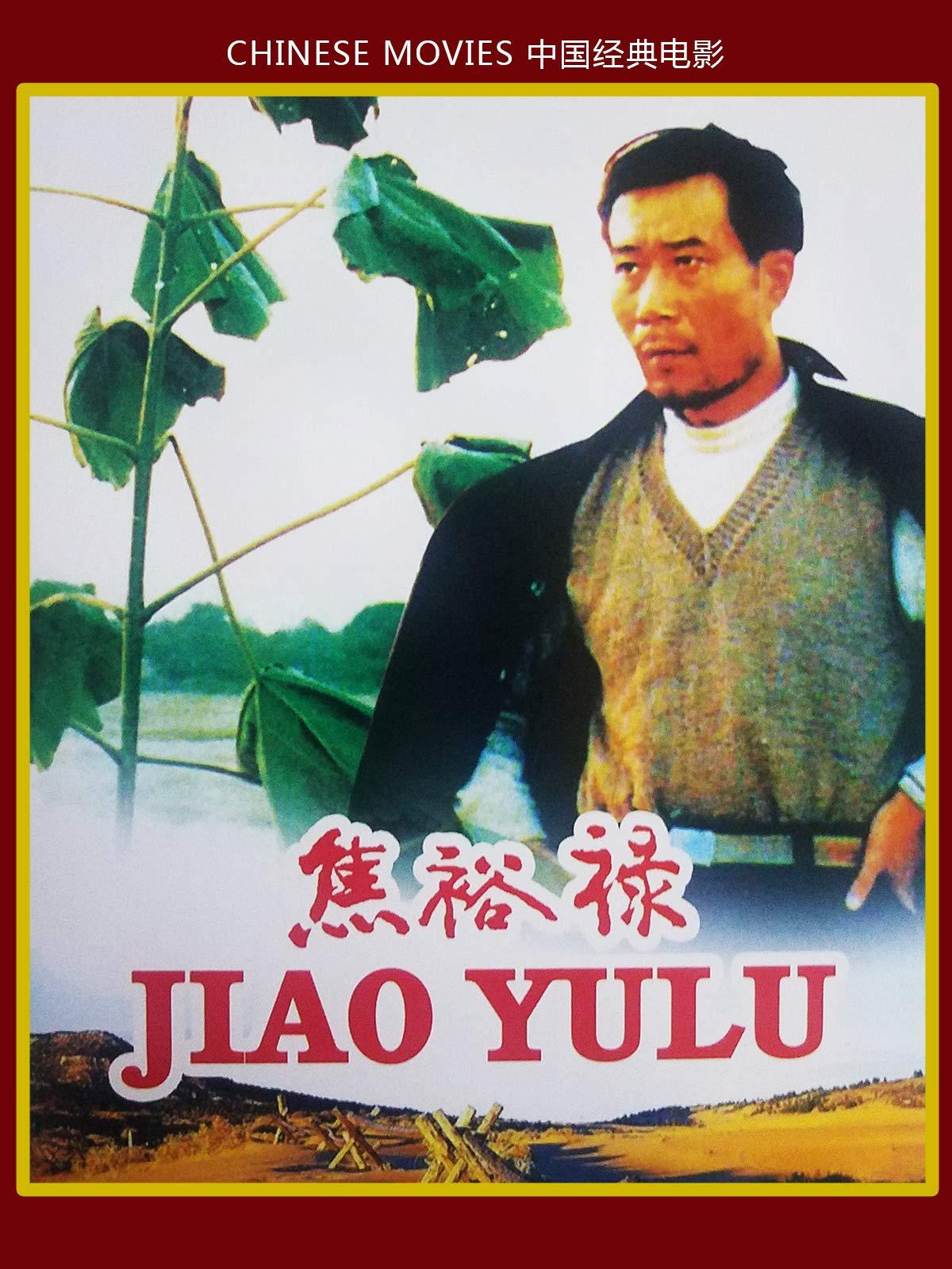 Chinese movies-Jiao Yulu