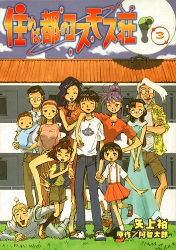 住めば都のコスモス荘 3 (電撃コミックス)
