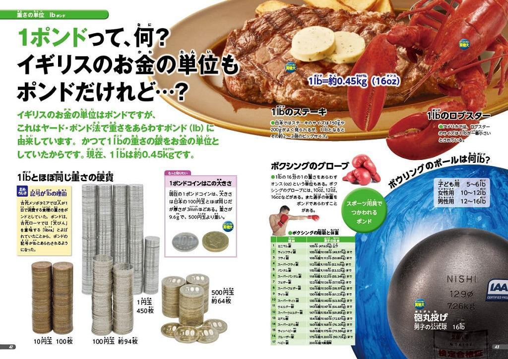 目でみる単位の図鑑                    大型本                                                                                                                                                        – 2014/7/28