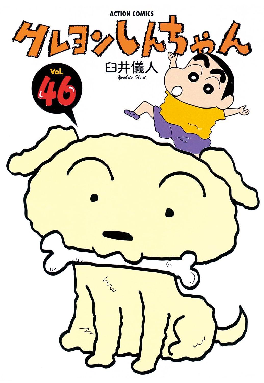 『クレヨンしんちゃん』ファンも驚いたシロの出生秘話