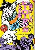 懐かしのヒーローマンガ大全集 (文春文庫―ビジュアル版)