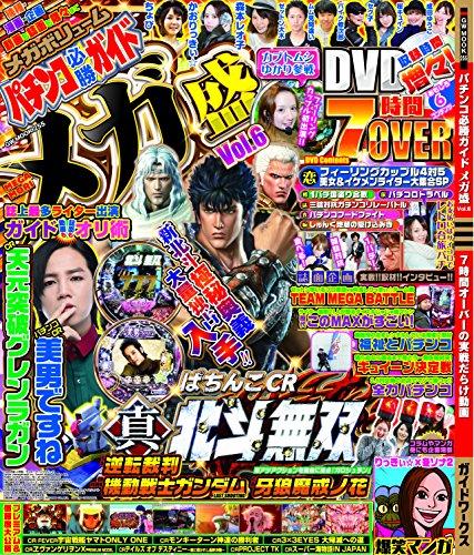 パチンコ必勝ガイド メガ盛 Vol.6 (GW MOOK 255)