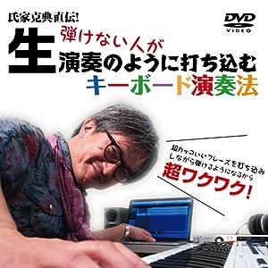 氏家克典直伝! 弾けない人が生演奏のように打ち込むキーボード演奏法(1)