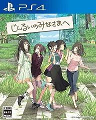 じんるいのみなさまへ 【Amazon.co.jp限定】アイテム未定 付 - PS4