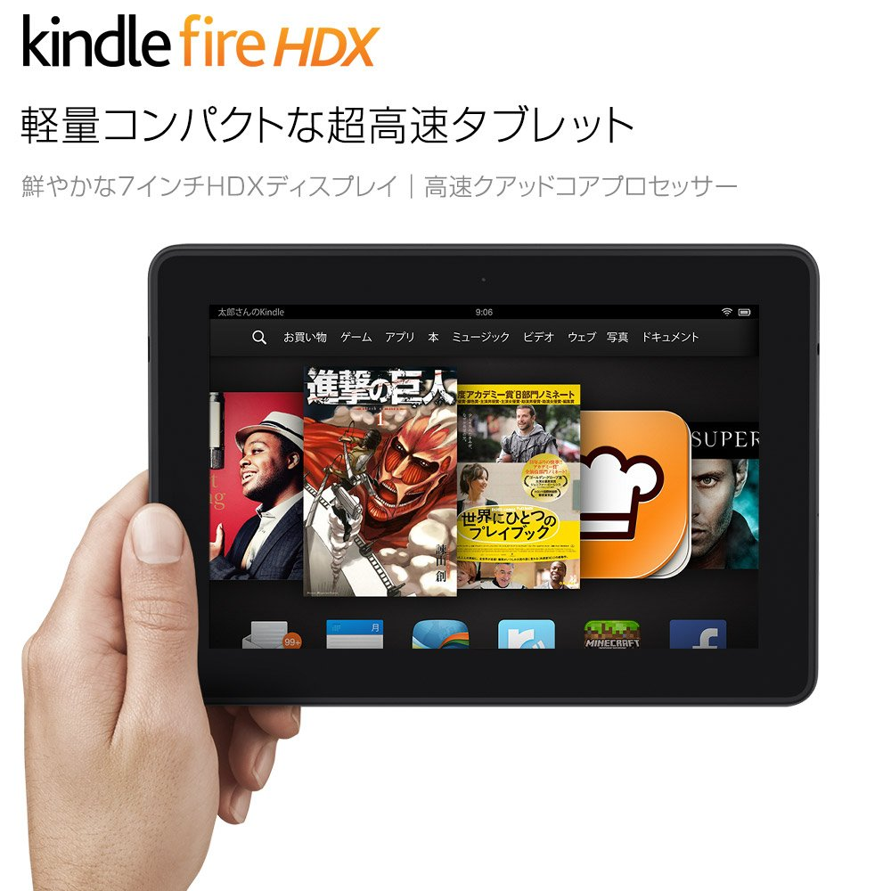 Kindle Fire HDX 7 32GB タブレット