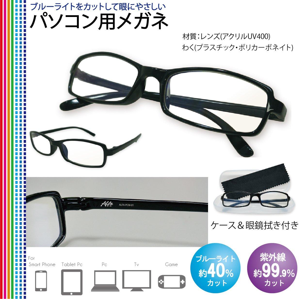 PCメガネ ブルーライトカット 【送料込】 (Black)