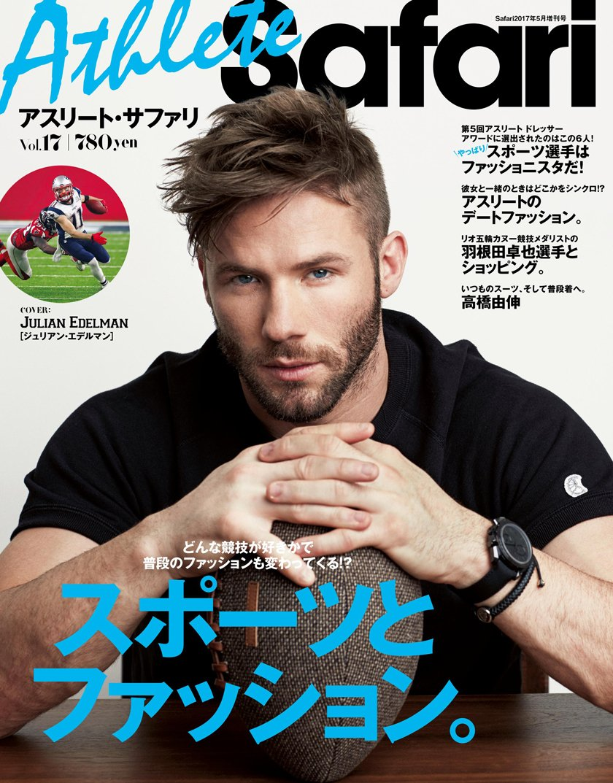 Athlete Safari 2017年Vol.17 大きい表紙画像
