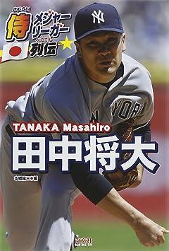 田中将大「メジャー20勝&サイヤング賞」5つの鉄板根拠