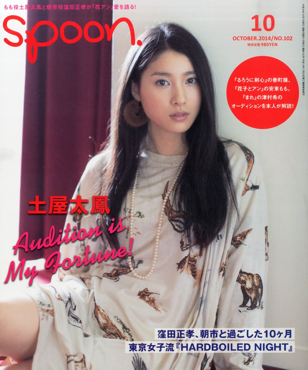 spoon. (スプーン) 2014年 10月号