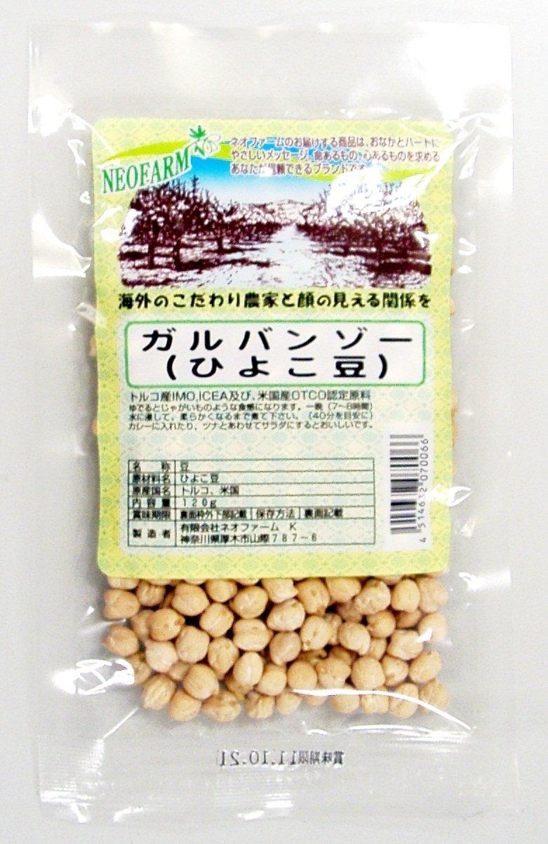 ガルバンゾー(ひよこ豆) 120g