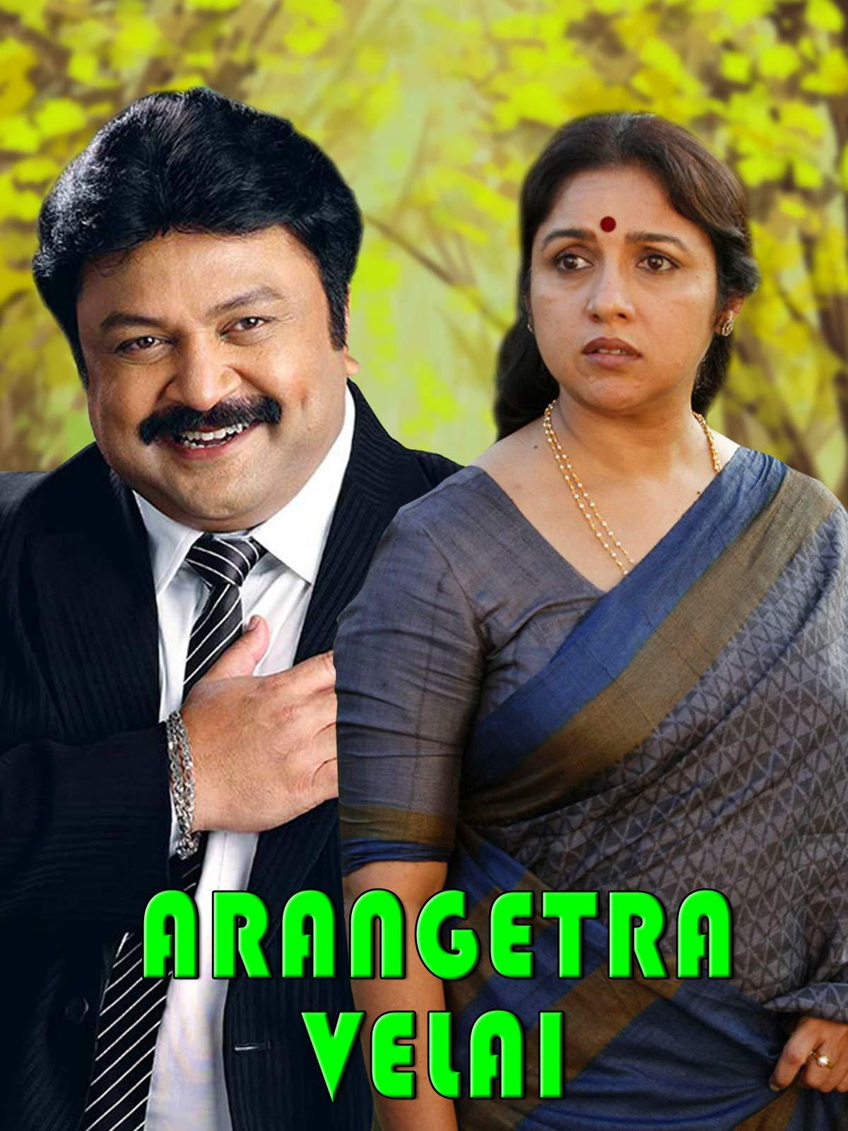 Arangetra Velai on Amazon Prime Video UK