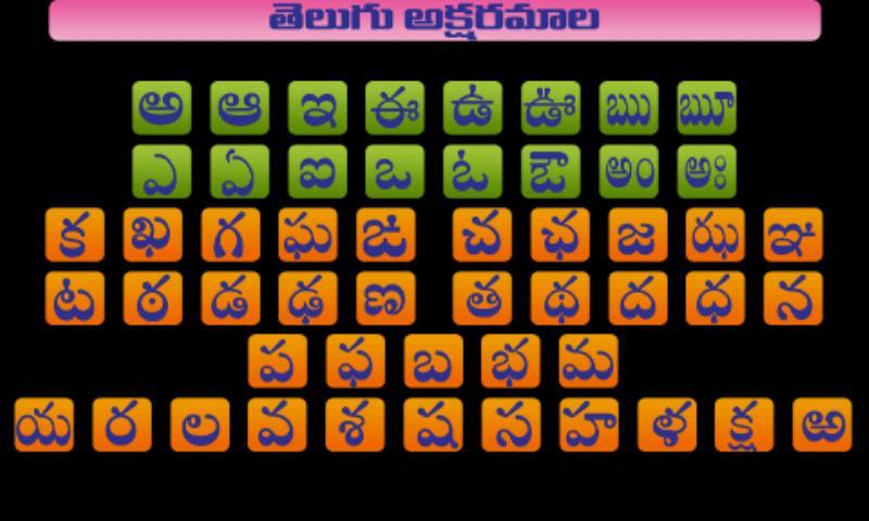 Amazon.com: Telugu Aksharamala HD: Appstore for Android