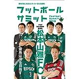 【Amazon.co.jp限定】 フットボールサミット第31回 特集 松本山雅FC ポストカード付