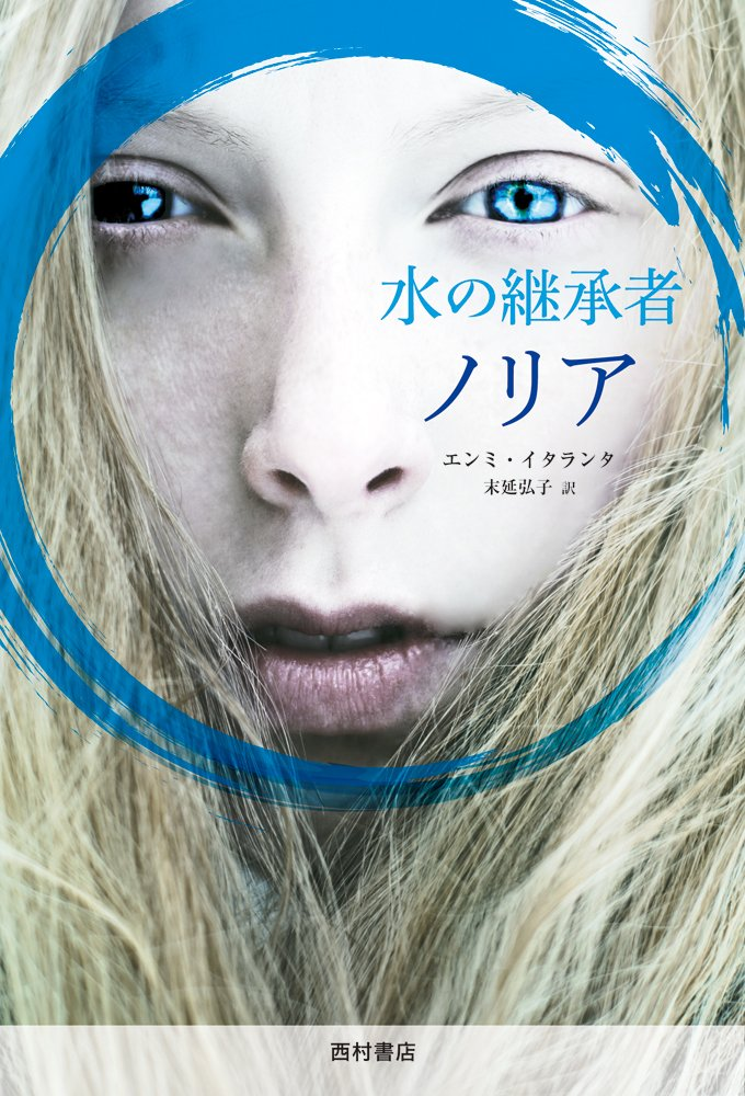 エンミ・イタランタ『水の継承者 ノリア』(西村書店)