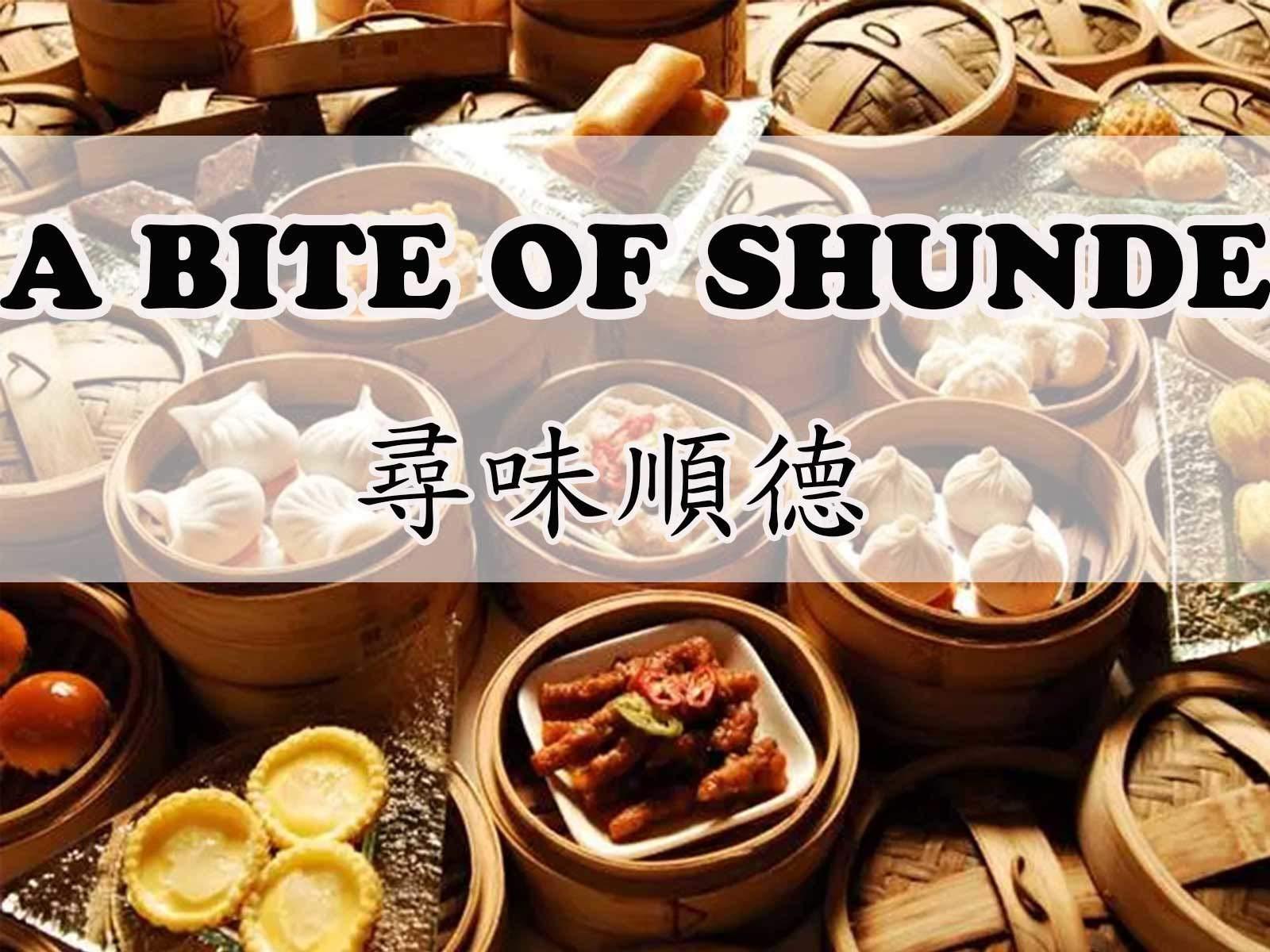 A Bite of Shunde - Season 1