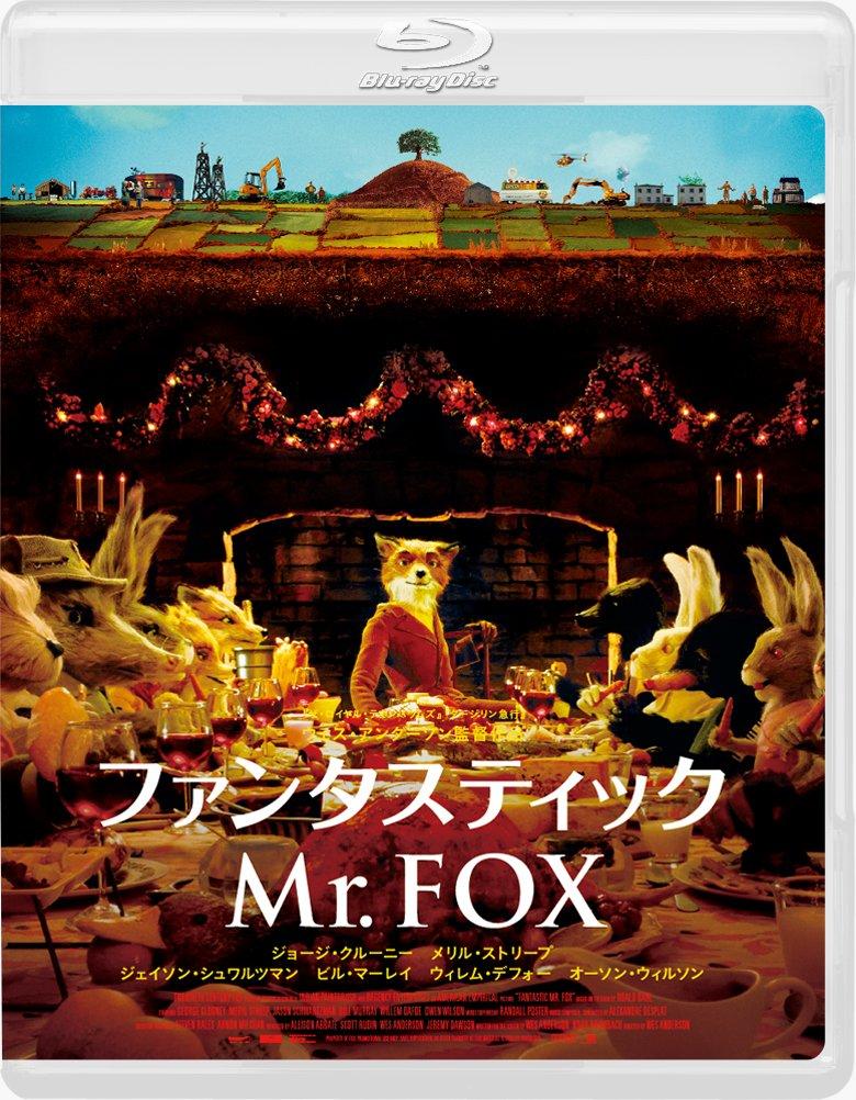 『ファンタスティック Mr. FOX』愛らしいキツネの物語!
