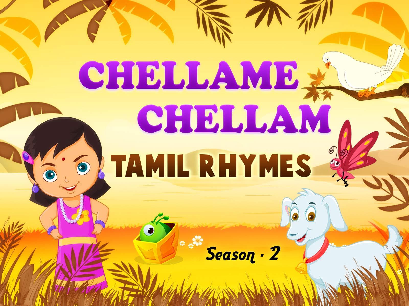 Chellame Chellam - Season 2