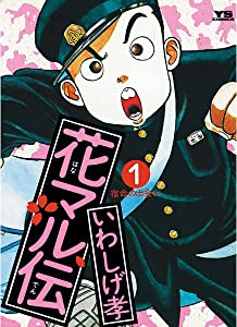 花マル伝 1 宿命の出会い (ヤングサンデーコミックス)