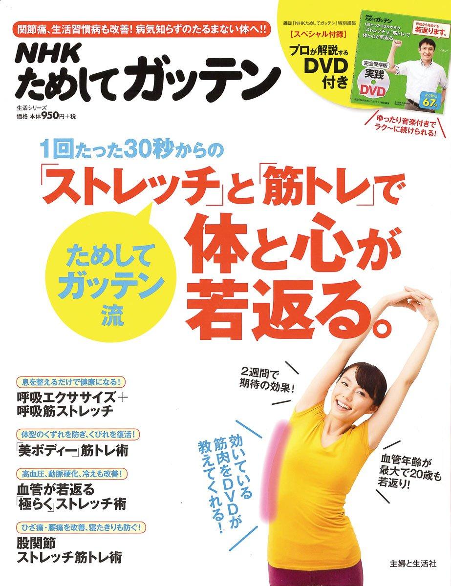 NHKためしてガッテン1回たった30秒からの「ストレッチ」と「筋トレ」で体と心が若返る。DVD付き (主婦と生活生活シリーズ)をamazonで見る
