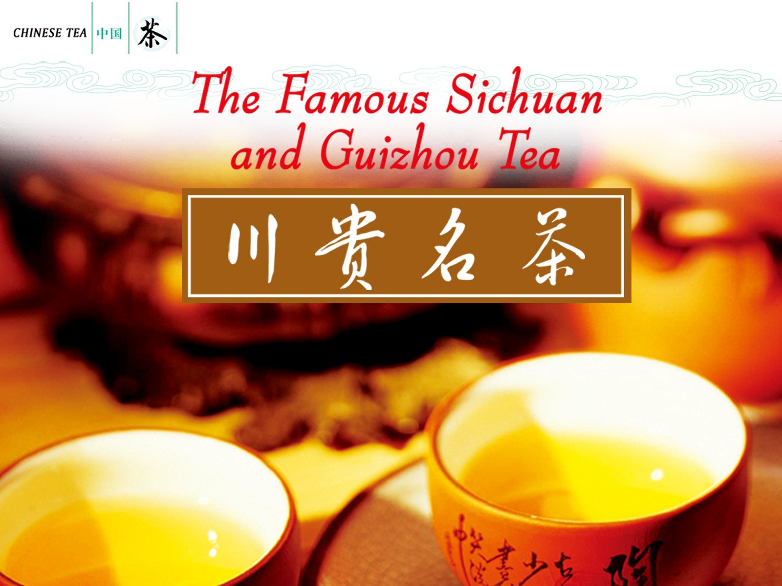 The Famous Sichuan and Guizhou Tea - Season 1