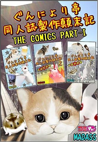 Gunnyoritei Doujin Manga Production Story the Comics: First Volume (Japanese Edition)