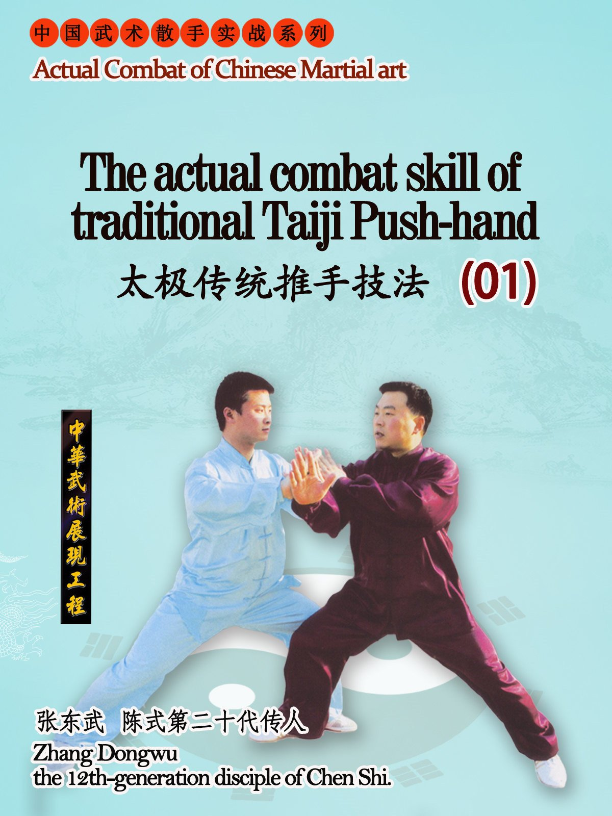 Actual Combat of Chinese Martial art-The actual combat skill of traditional Taiji Push-hand 01