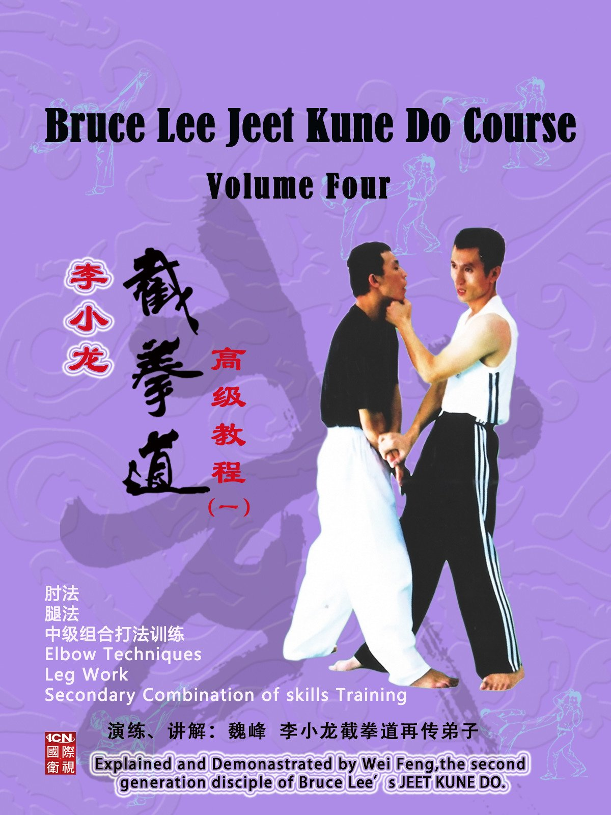 Bruce Lee Jeet Kune Do Course Volume Four
