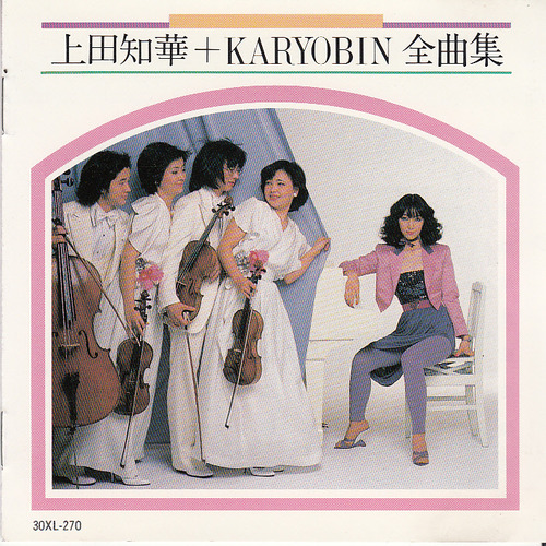 上田知華+KARYOBIN 全曲集