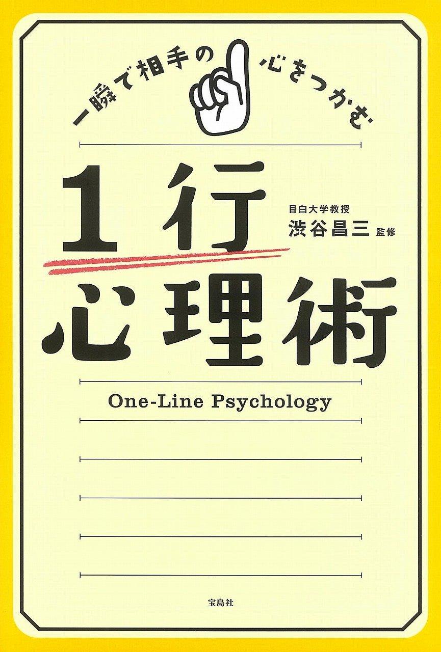 1行心理術 渋谷昌三