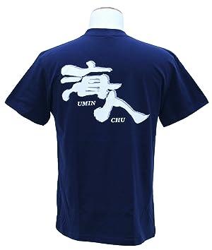 海人 Tシャツ大人用