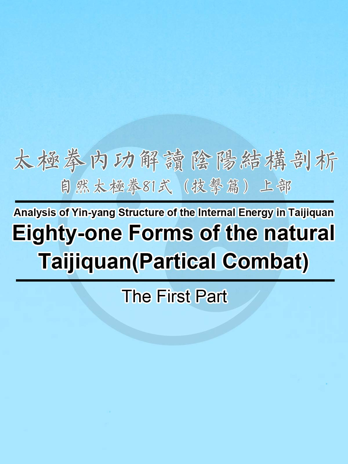 Eighty-one Forms of the Natural Taijiquan(Partical Combat)-The First Part