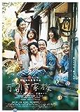 万引き家族 豪華版Blu-ray