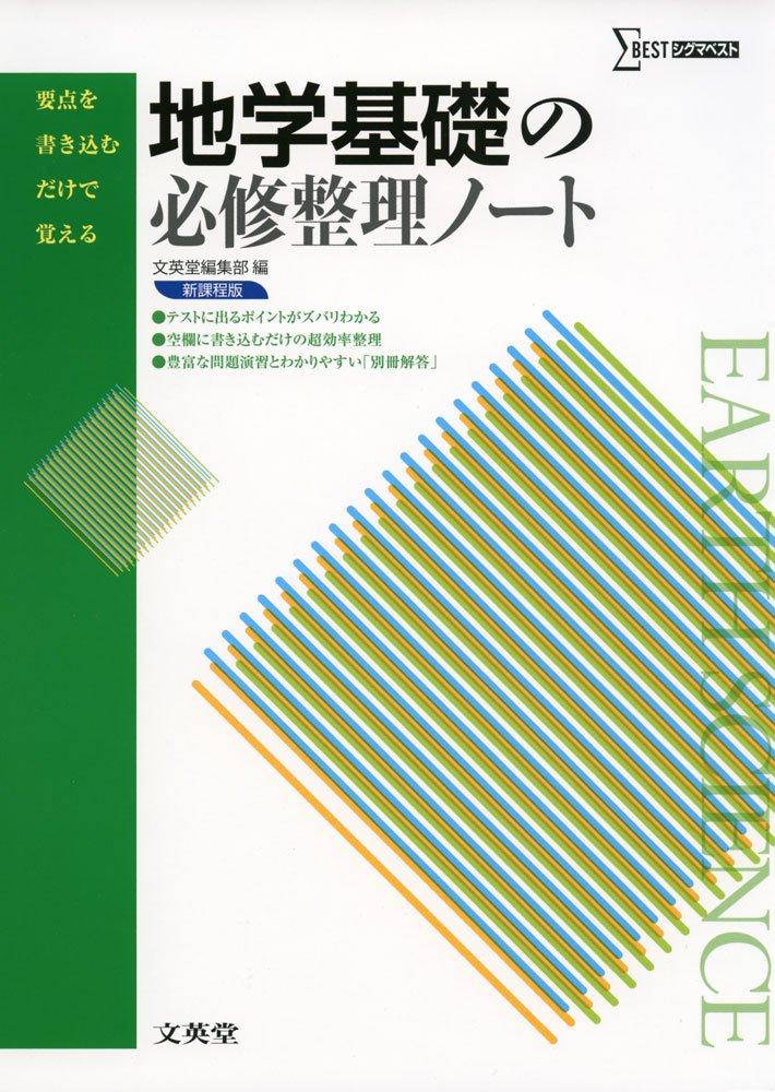 地学基礎の必修整理ノート